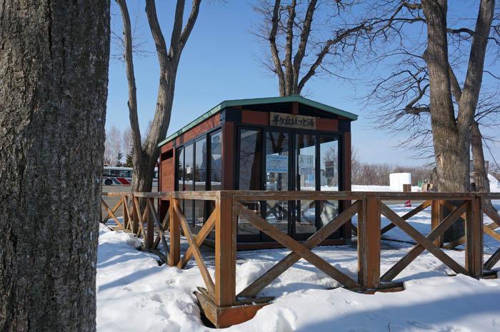 冬の羊ヶ丘展望台足湯
