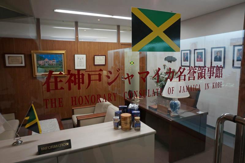 在神戸ジャマイカ名誉領事館
