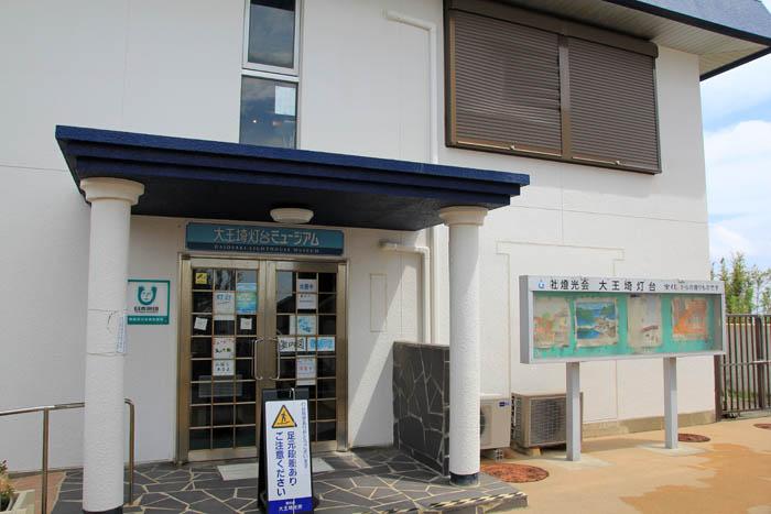 大王埼灯台ミュージアム