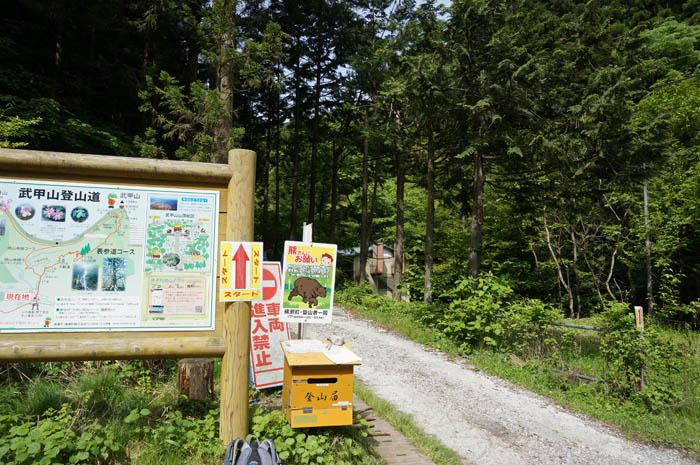 武甲山登山口