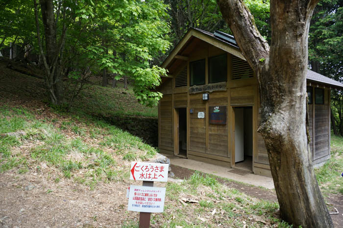 武甲山頂上トイレ