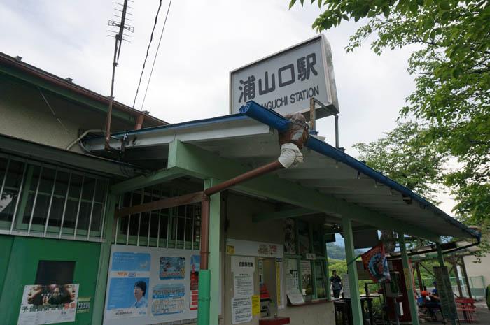 秩父鉄道浦山口駅