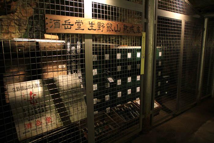 生野銀山酒岳堂