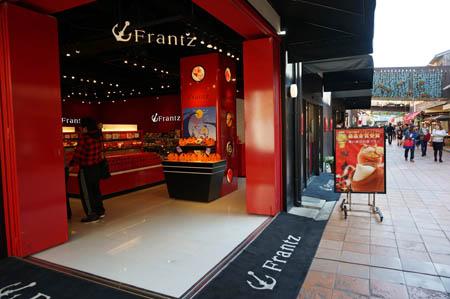 フランツumieモザイク店