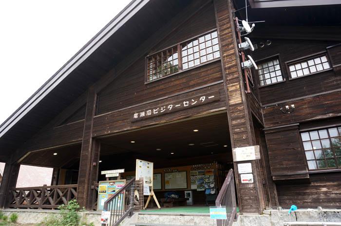 尾瀬沼ビジターセンター