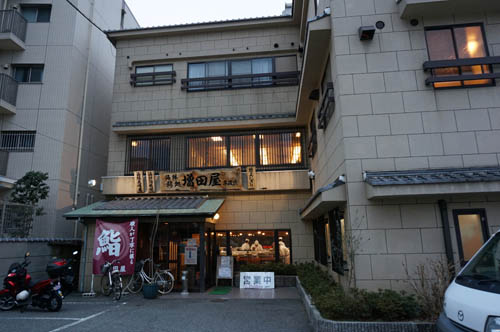 増田屋平磯店