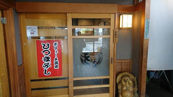 三谷うなぎ屋朝日町店