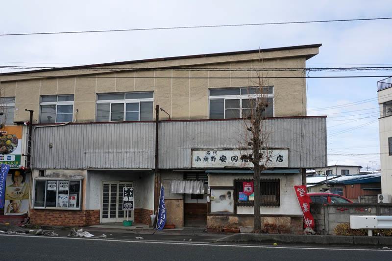 安田屋日野店