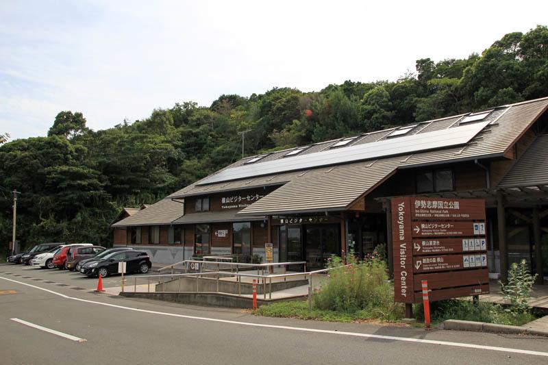 横山ビジターセンター