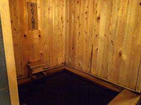 上諏訪温泉しんゆかんてん風呂