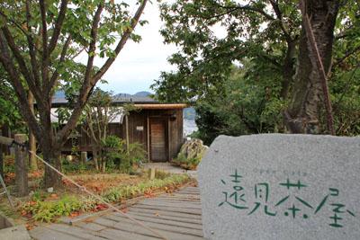 カレイ山展望台遠見茶屋