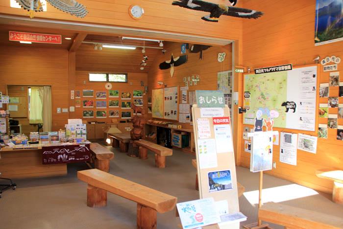 赤沼自然情報センター