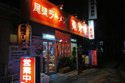 尾道ラーメン東珍康