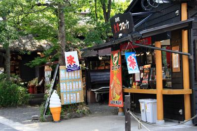 湯布院金賞コロッケ2号店