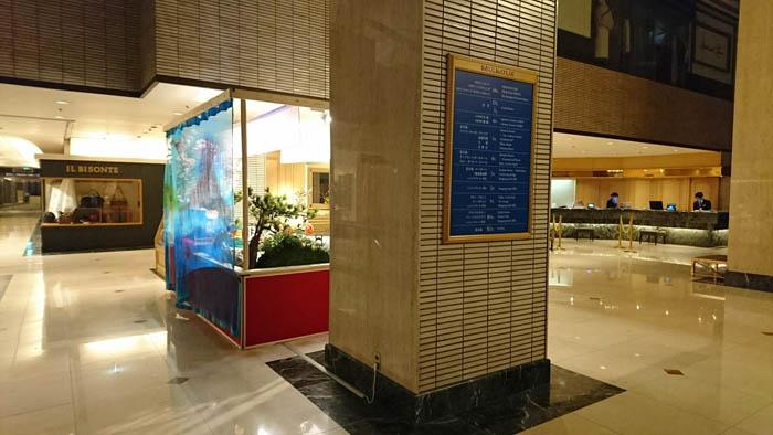 ANAクラウンプラザホテル松山ホール