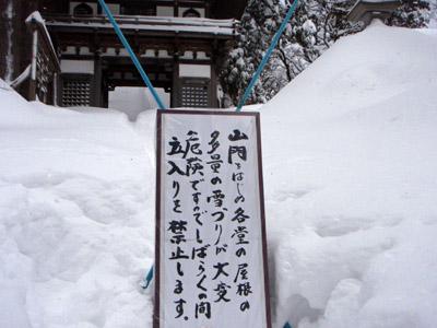 大雪の大山寺
