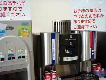 たこせんべいの里無料コーヒー