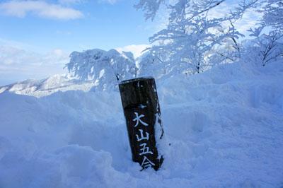 雪の大山五合目