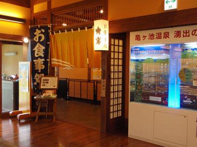 亀ヶ池温泉ふるさとレストラン