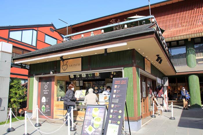 アリンコ京都嵐山本店
