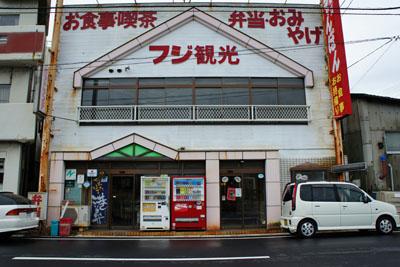 八幡浜フジ観光