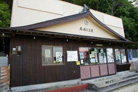 北条鹿島カフェ