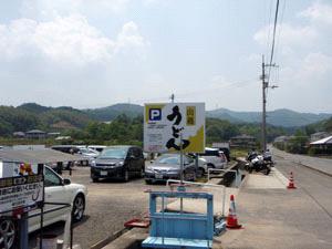 山越うどん駐車場