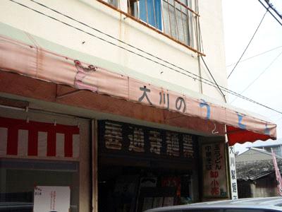 大川製麺所