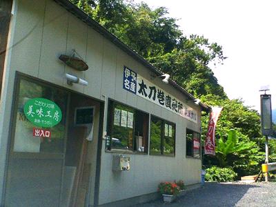 宇和島美味工房