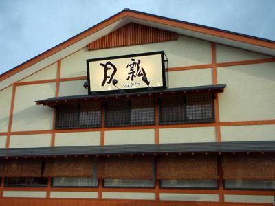 瓢月樽味店