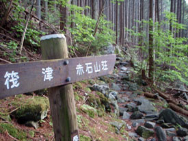 筏津登山道