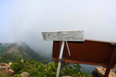 東赤石山頂上
