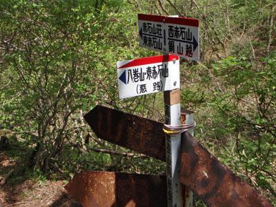 赤石山系縦走道標