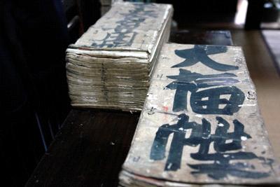元見屋酒店の古い帳簿