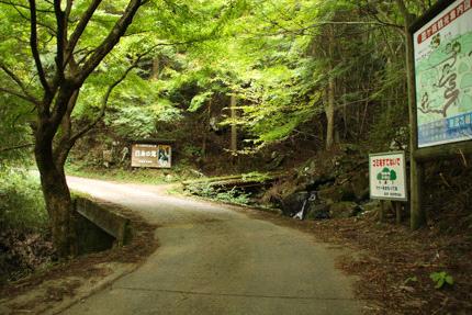 東温白糸の滝の入口