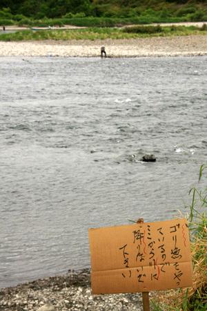 四万十川ゴリ漁