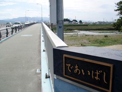 重信川出合橋