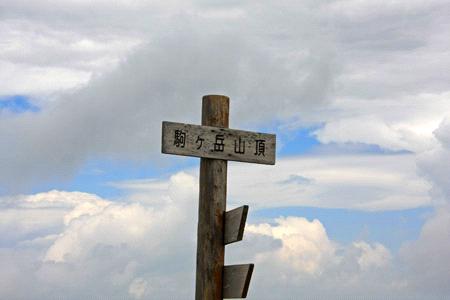 木曽駒ヶ岳頂上