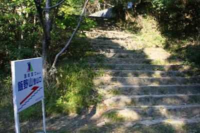 飯野山登山口