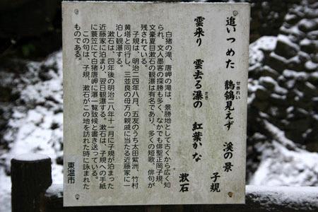 白猪の滝と夏目漱石正岡子規