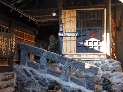 新明館洞窟風呂入口