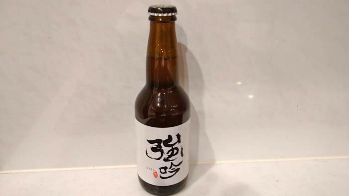大山Gビール強吟