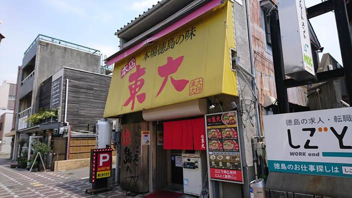 徳島ラーメン東大本店