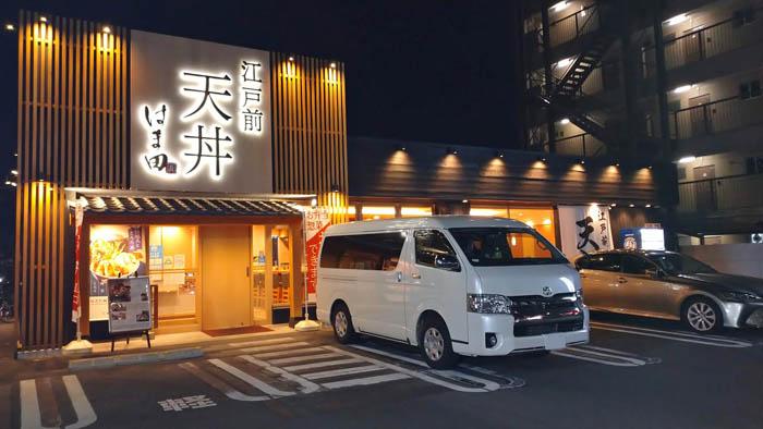 江戸前天丼はま田練馬関町店
