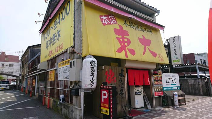 徳島ラーメン東大本店駐車場