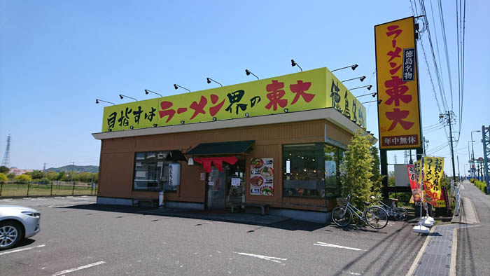 徳島ラーメン東大沖浜店