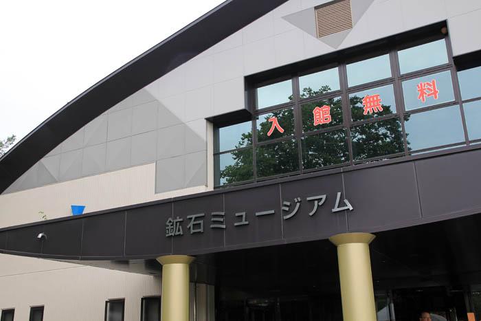 道の駅なるさわ鉱石ミュージアム